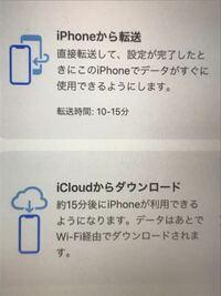 iPhone7からiPhoneSE2にデータ移行しているのですが、この写真の上と下の違いとどちらがおすすめなどありますでしょうか???