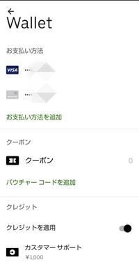 Uber Eatsで返金されたUberクレジット(カスタマーサポート)の1000円分を使おうと思っていました。サポートのチャットオペレーターからは次回自動適応されるとのことでしたが、クレジットカード から全額決済になっていました。その後はWebページ(ヘルプ)より『この料理の支払い方法を変更する。』を選択してアプリ上の支払い方法もクレジットカードから✔️がはずれ、画像のクレジットのトグルがo...