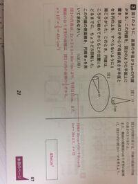 中学側面積の問題です。 答えを見てもあまり分からなかったので詳しく説明してくださる方いらっしゃいませんか ??