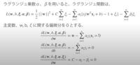 一番最後の微分式の計算過程を教えて下さい  wで微分していますが、恐らくξで微分することが正しいと思います。  その場合nC-Σαi-Σβiとなりませんか?  よろしくお願いいたします