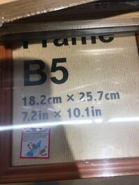 マルマン画用紙17.2×25.0の絵は、これに 綺麗にはいりますか?   画用紙17.2×25.0  額18.2×25.7 7.2in×10.1in