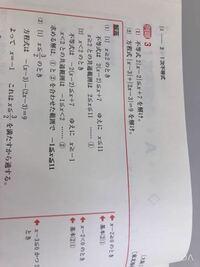 不等式の符号の向きが変わるのが分かりません。 写真の問題(1)の式は 2|x-2|≦x+7 で、符号は≦ですよね。 なのになぜx-2≧0 と、いきなり≧になるのですか? そして、x-2<0と、<でイコールがない不等号になる...