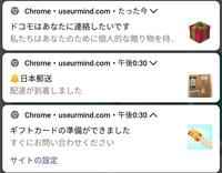 Chromeからの詐欺通知が頻繁に来ます。 最初は普通のサイトを開いたら急にラッキービジター(アンケートに答えたらiPhone11が当たります)っていうのが表示されて、クレジットカード情報はもちろ ん入力していませ...