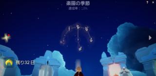 Sky 攻略 アプリ
