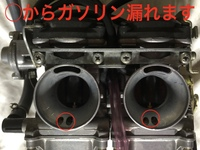 カワサキZZR250のキャブレターですが エアージェットポートからガソリンが 漏れて来ます。 (左右両方共に漏れます)  原因が分かりません。 左右のフロートは新品に交換済みですが 漏れま す。 (フロートは新品なので油面の高さ調整は 行ってないです)  フロートのバルブにキズ、段付きは 見当たらないです。 何が悪くてガソリンが漏れるのか分かりません。  他に原...