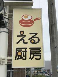 「える厨房」は高知県内のローソンだけですか? えるとはLAWSONの頭文字「L」に由来していることは知っていますが他県ではまず見かけないのでは?