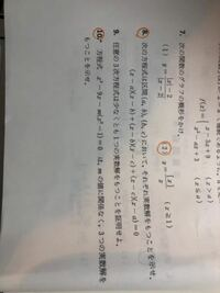 高校数学2の問題です 大問8 番教えてください!!