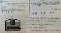 高校化学の問題です。この解き方が、解説みても簡単に書かれすぎててわかりません。詳しくして教えて欲しいですお願いします!