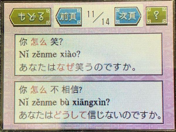 DSで中国語を勉強していますが、 「你怎么笑」であなたはなぜ笑うのですか? と出てきましたが? 「你笑什么」ではないのですか? どう違いますか?