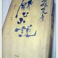 京極夏彦:著の,『厭な小説』の印象や,感想・レビュー等ありましたら回答よろしくお願いします。