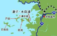 三浦半島といえば「神奈川県」というイメージをお持ちの方が多いと思われますが、愛媛県宇和島市にもある‥といってもピンとこないのでは?