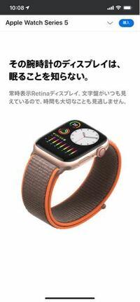 Apple Watchについて。 Apple Watch5はこのように、画面が消えるということはないんですか? あと良くわからないので全体的にいろんなことを教えてほしいです。(メリット、デメリットなど)