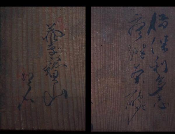 すみません、こちらなんと書いてあるのか、読める方ご教示頂ければ幸いです。 唐津の茶碗の箱書です。 古美術 骨董 工芸