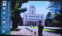 東大理系と同様、日本の理系最高ランクに位置する東工大に医学部ができたらどんなことが起こりますか。