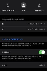 AirPods Proについて この画面が出たら本物ですか?