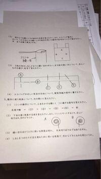 写真の〔3〕まち針の問題で答えはDなのですがAとCがダメな理由を教えてください