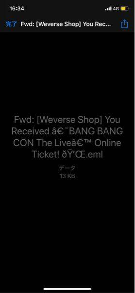 BTSのBANG BANG CON オンラインチケットについて質問です。 Googleフォーム入力後に届いた再送メール(icloud兼Outlook)内に添付ファイルが無かった為、 iCloud...