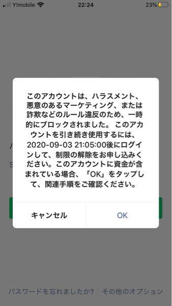wechatを使用したところ、このような通告がきてアカウントを制限されてしまいました。 wechatを通してのイベントがあり、メッセージのやり取りをしなくてはいけない相手がいます。 こちらのアカ...