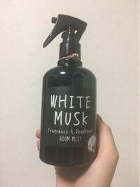 これと同じ匂いの香水はなんですか? 同じ「ホワイトムスク」でもいろんな匂いがあるみたいで…。  この匂いと同じ香水が欲しいです。 持続性があるやつとか…。