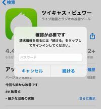 AppStoreでアプリをインストールしようとした所、この様な表示がでて出来ません。 無料インストールなのに何故でしょうか??色々試しましたが現状、有料無料関係なくアプリは一切インストール出来無くなってまし...
