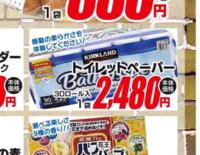 近所のスーパーでコストコフェアやるのですが トイレットペーパー30ロール入り2480円  これ…高いですよね? 何か特殊なトイレットペーパーなのかな?