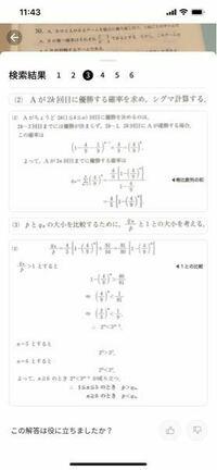 n≧1において、(2/3)^n<1/9を満たす最小のnが6になるのは何故ですか? n=1のときが最小になると思うんですが。。。