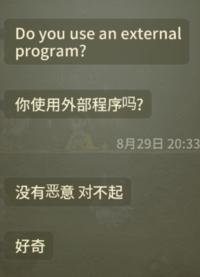至急お願いします。第五人格についてです。中国語のフレンドの方からこのような文が送られてきたのですがどういう意味なのでしょうか…。