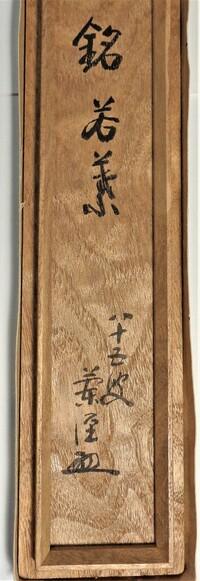 茶杓の箱書なのですが、誰のものかわかりますでしょうか? 「銘 若葉 八十五叟」までは読めます。詳しい方よろしくお願いいたします。
