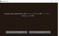 マインクラフト1.12.2に旧名)ベターダンジョン1.12.2を導入するとこの様な物が表示されプレイできません。 どうすればいいでしょうか?