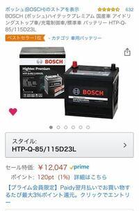 このバッテリーはアテンザGJ系 ディーゼルに適合しますか??