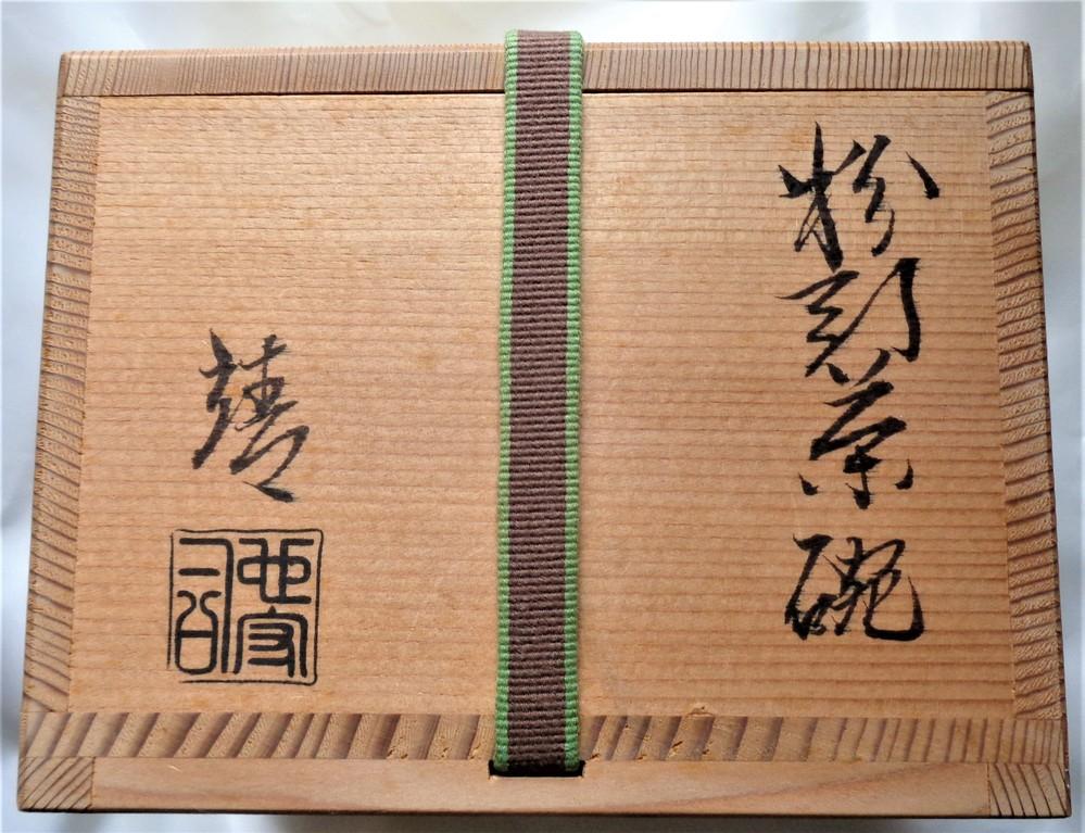 画像の作者のことわかる方おりますでしょうか? 箱書は「粉引茶碗 靖」印は「也守司」でしょうか。 よろしくお願いいたします。