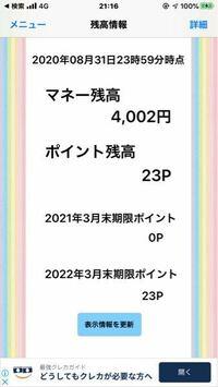nanacoカードの残高をポイントにする方法はありませんか?このマネー残高『4002円』を全部ポイントに変えたいです。