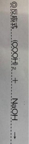 水 酸化 の 中 と 反応 シュウ ナトリウム 式 和 酸