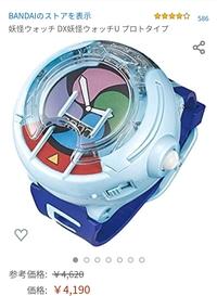 大学生がこの時計してたら駄目ですか? ※就活用です。