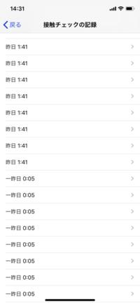 接触確認アプリCOCOAの謎、なぜ深夜にログが? ――― お世話になります。 標題の件、iPhoneで接触確認アプリを使用しておりますが、 設定>プライバシー>ヘルスケア>COVID-19接触ログ記録 から 「接触チェッ...