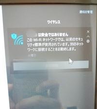 Wi-Fiに接続すると 「このWi-Fiネットワークでは、以前のセキュリティ標準が使用されています 別のネットワークに接続することをお勧めします」 という警告通知が出るんですが   これはWi -Fiにパソコンからは繋がない方がいいんでしょうか? どうしたらいいでしょうか?   とあるビジネスホテルのWi-Fiに接続すると、こういう通知が出ます 安全性を考慮したら、やはりヤ...