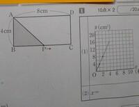 一次関数の利用 右の図はAB=4㎝、AD=8㎝の長方形ABCDである。 いま、点Pは毎秒2㎝の速さで頂点Bを出発し、 頂点C.D.Aの順にAまで動くものとする。出発してからX秒後の△ABPの面積をYc㎡と する。  ①XとY...