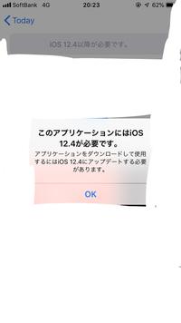 iPhone8でiOS13.7なのですが、 iOS12.4以降が必要です。 と書いてるアプリをダウンロード出来ないのですがなぜですか?