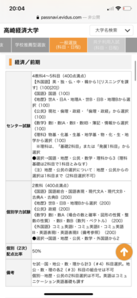 高崎経済大学のセンターの受験科目について 下の写真の地、公、数、理の各2(#3)科目の組み合わせは不可ってところがよくわからないので教えてください。センターで国語、英語、数学(数IA)、政 経で受けることは...