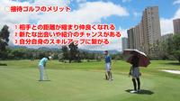 ゴルフ接待は、接待が99%でありゴルフは1%なのですか? こち亀でそんなことが書いてありました。   どうなのでしょう、ゴルフ接待はそんなものですかね、通常のゴルフと違ってどんなことに気を使わなければなら...