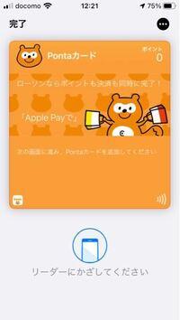 iPhone SEの第一世代でApple WatchでApple Payを利用しているのですが、もちろんiPhone上にもPontaなどのポイントカードが表示されています。しかし、Apple Payでの非接触決済に対応していないiPhone SEで「リーダー にかざしてください」と書いてあるのはこれはバグですか?