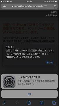 ポルノハブ見てしまいこのような警告が出たのですが危ないですか? 日本語がおかしいので少し心配です