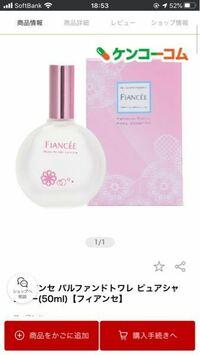 香水について ①フィアンセ パルファンドドアレピアシャンプーか、②ボディーミスト ③ジェルフレグランス どのタイプを買うか迷っています。 匂いが長続きした方がいいと思ったため、①を買おうと思ったのですが、匂...