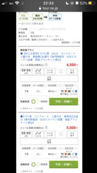 夜行バスの料金が 通常5000円でセール品4500円となっていますが何が違うのでしょうか? 座席はどちらとも選べないです。
