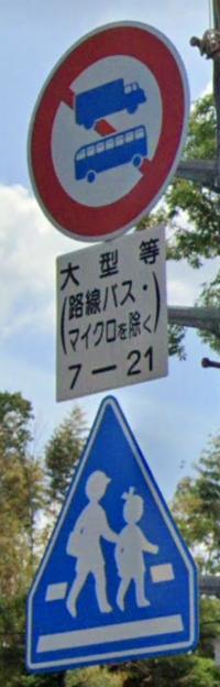 大型自動車、特定中型自動車、大型特殊自動車を対象とした車両(組み合わせ)通行止め標識に、補助標識で「大型等(路線バス・マイクロを除く) 7-21」とありますが、この「大型等」という表記は必要ですか?