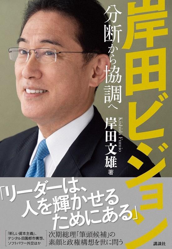 日本の将来を考えるなら岸田文雄さんの新著「岸田ビジョン」は読んでおいた方が良い本でしょうか?