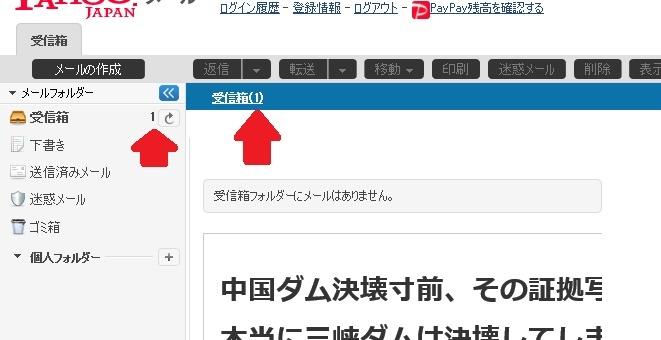 ヤフーメールの受信箱が1と表示されていて、 実際に受信箱フォルダーにはメールはありません。 ヤフー側の問題と思いますが、色々と検索してみたら、 https://detail.chiebukuro...