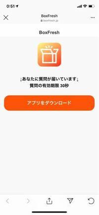 ボックスフレッシュインスタやり方 BoxFresh(ボックスフレッシュ)のインスタでの始め方&使い方を解説!