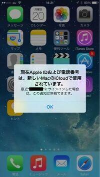 私は、iPhoneとiPadの二台を使っています。 最近、iOS13.7が出たので、iPhoneから先にアップデートしたところ、iPadでこのような画面が出ました。(注意:ネットから拾った画像です。しかもMacではなくiPhoneでし...