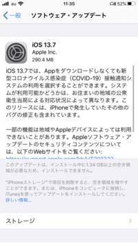 iPhoneについて。 これをダウンロードしたらストレージの中の『その他』がかなりなくなると聞きました。ダウンロードしたいのですが1.35GB?くらいのストレージが足りません。 オススメの方法 はありますか?